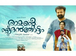 Ramante Edanthottam Movie Review Schzylan Sailendrakumar