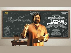 Velipadinte Pusthakam Film Shoot Twist