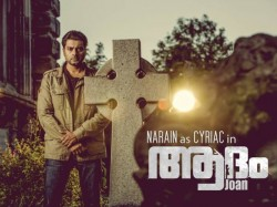 Adam Joan Movie Review By Shailan