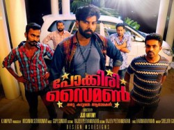 Pokkiri Simon Movie Review By Shailan