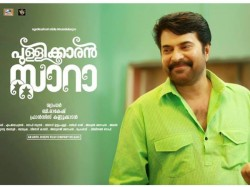 Pullikkaran Staraa Fake Kerala Gross Collection