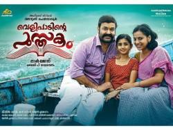 Velipadinte Pusthakam Movie Review By Shailan