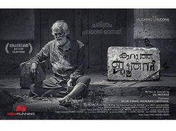 Karutha Joothan Movie Review