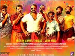 Aadu 2 Movie Review