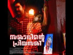 Sakhavinte Priyasakhi Review
