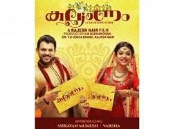 Kalyanam Movie Review