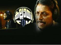Kallayi F M Malayalam Movie Review