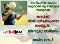 Jayasurya Talks About Captain Movie And Vp Sathyan