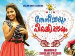 Thenichayum Peerangippadayum Official Trailer Out