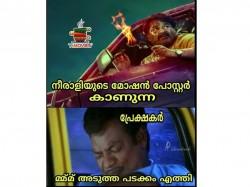 Mohanlal S Neerali Movie Motion Poster Trolls