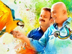 Panchavarna Thatha Audience Review