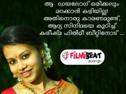 Actoress Karishma Interview