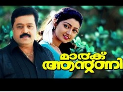 About Suresh Gopi S Old Movie Mark Antony