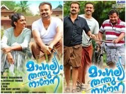 Kunchacko Boban S Mangalyam Thanthunanena Review