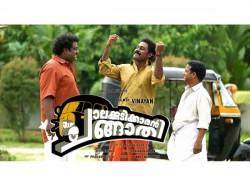 Chalakkudikkaran Changathi Movie Review