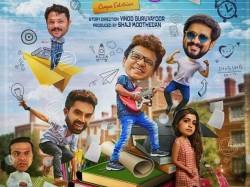 Sakala Kalashala Movie Trailer Released