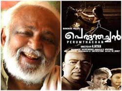 Film Director Ajayan Died