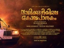 Review Of Varikuzhiyile Kolapathakam By Muhammed Sadeem