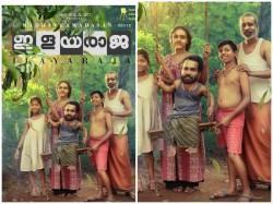 Guiness Pakru S Ilayaraja Movie Audience Response