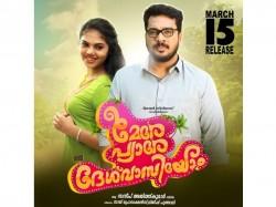Mere Pyaare Deshwasiyon Movie Review