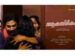 Vinod Kovoor S Aakasmikam Short Film