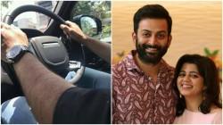 Supriya Menon Open Up Prithviraj S Costly Watch
