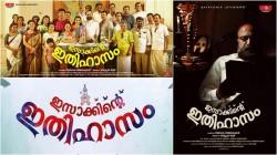 Isakkinte Ithihasam Movie Review