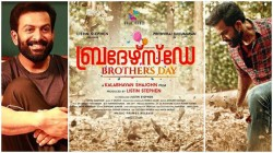 Brother S Day Movie Review