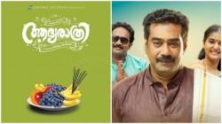 Aadya Rathri Movie Review