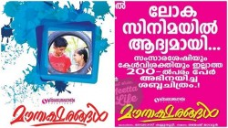 Mounaksharangal Movie Review