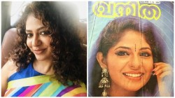 Poornima Indrajith Share Old Vanitha Cover Pic