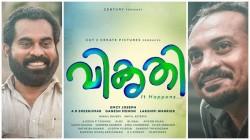 Vikruthi Movie Review