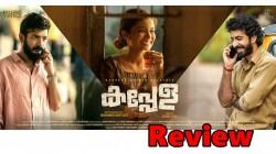 Roshan Mathew And Anna Ben Starring Kappela Movie Review