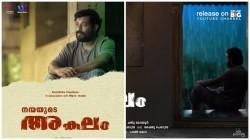 Jinto Thomas Directed Nanmayude Akalam Poety Is Getting Viral In Social Media