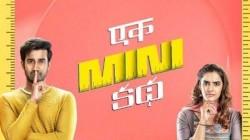 Ek Mini Katha Telugu Movie Review In Malayalm Karthik Rapolu Starrer Is A Feel Good Movie