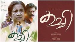 Kachi Movie Review In Malayalam Binu Papu Starrer Is An Average Movie