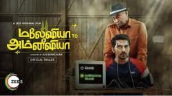 Malaysia To Amnesia Tamil Movie Review In Malayalam Vaibhav Reddy Starrer Is Below Average Movie