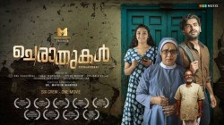 Cheraathukal Movie Review In Malayalam This Anthology Is One Time Watchable