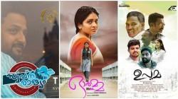 Reviews Of Latest Ott Releases Orma Upama Swapna Rajyam Review