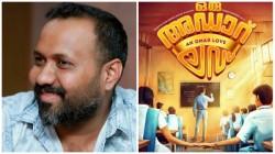 Director Omar Lulu S Reaction On Adaar Love Movie Hindi Dub Version Success