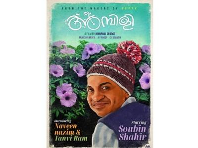 സൗബിന് മച്ചാന് 'അമ്പിളി'യെയും കൊണ്ട് വരുന്നു!അഡാറ് സിനിമയായിരിക്കും