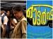 അടിമുടി ഓട്ടോ ഡ്രൈവറായി അനുശ്രീ!!  നീ കണ്ടാ...,  ഓട്ടർഷയിലെ പുതിയ പാട്ട് പുറത്ത്, കാണൂ